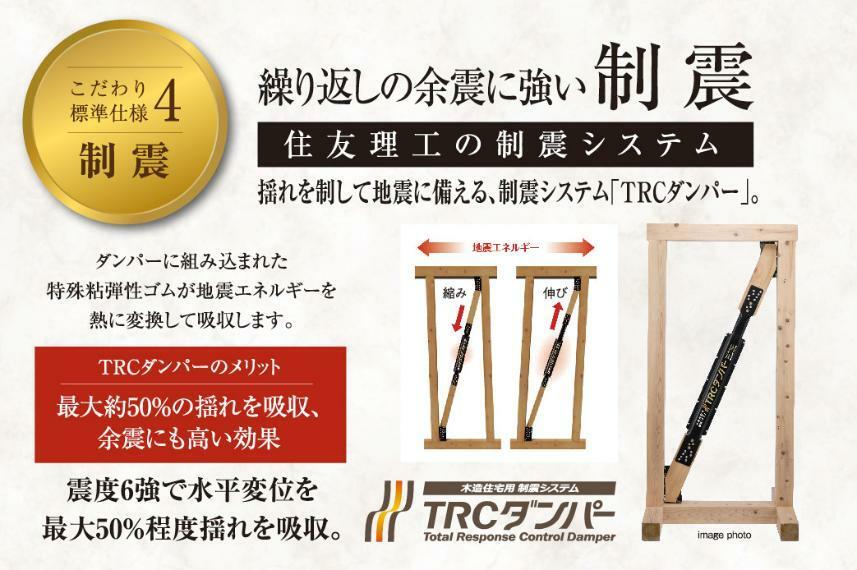 同仕様写真(内観) 【制震】TRCダンパーは、特殊粘弾性ゴムで振動エネルギーを吸収し、木造住宅を守る制震装置です。繰り返しの揺れによる変形から家を守ります。