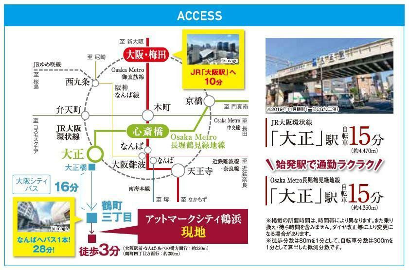土地図面 大正駅から都心へ快適アクセス!