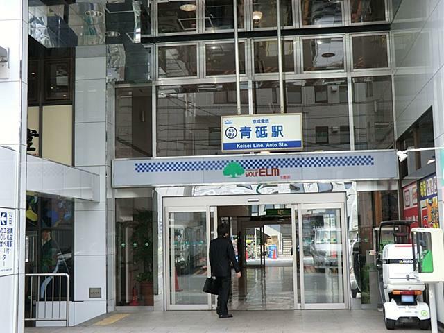 京成本線「青砥駅」