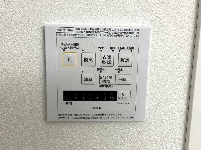 冷暖房・空調設備 お風呂には浴室乾燥機付きです