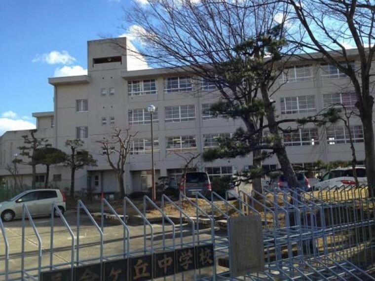 中学校 仙台市立長命ケ丘中学校930m