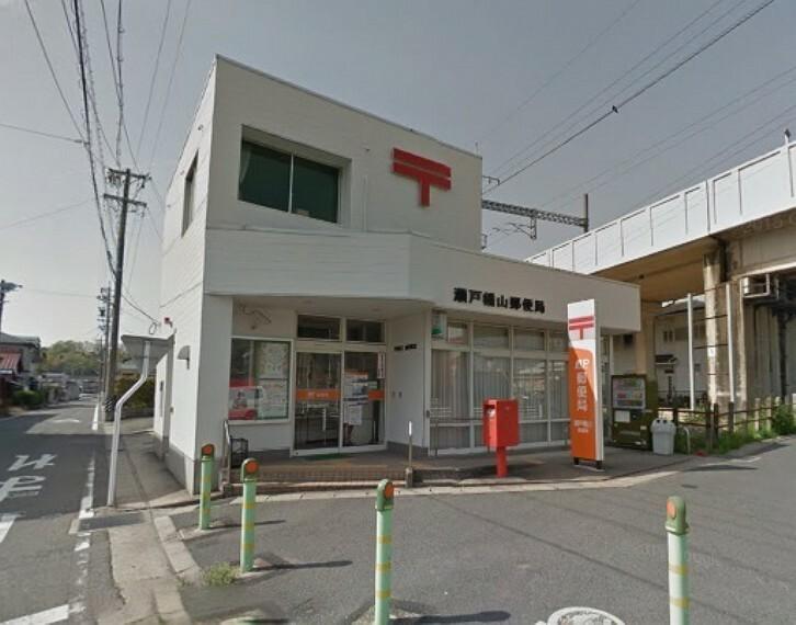 郵便局 瀬戸幡山郵便局