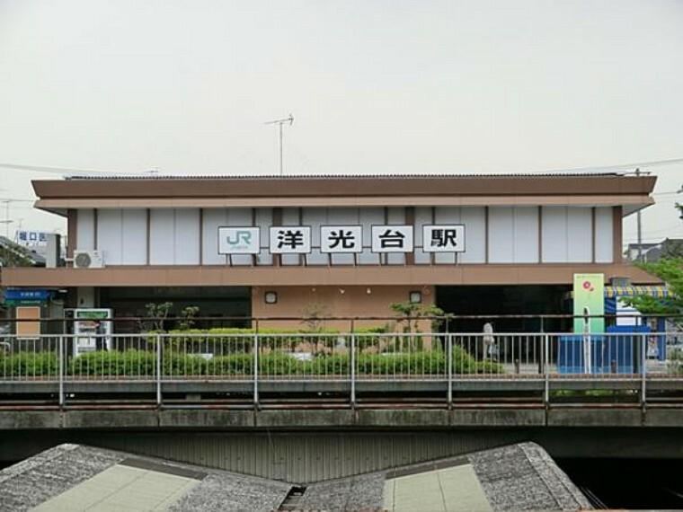洋光台駅まで2140m