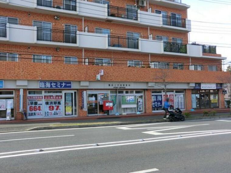 郵便局 横浜上中里郵便局まで約500m