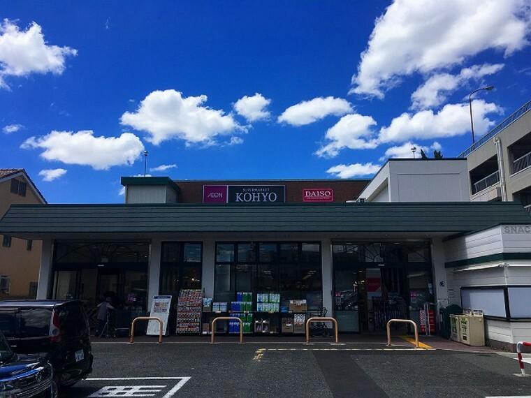 スーパー KOHYO(コーヨー) 松が丘店