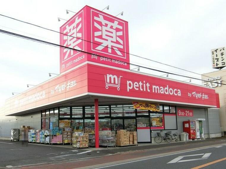 ドラッグストア petit madoca千葉仁戸名店