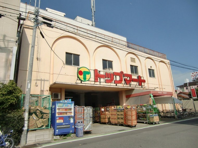 スーパー トップマート松ヶ丘店