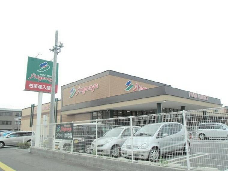 スーパー Shigenoya星久喜店