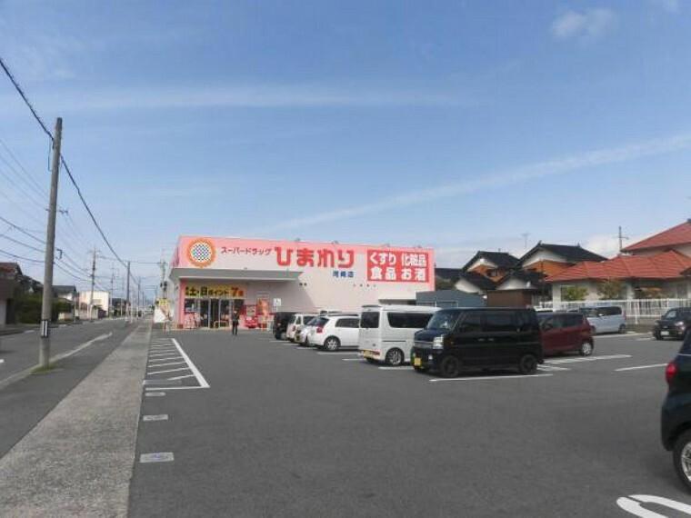 ドラッグストア 【近隣施設】スーパードラックひまわり河崎店様まで約300m(徒歩約4分)です。日常生活で使うものをすぐに買いに行けますね。