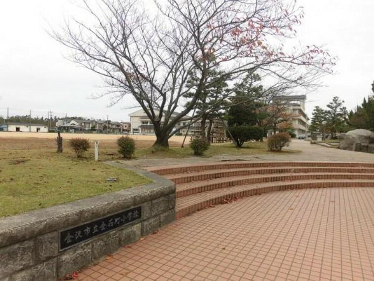 小学校 金石町小学校まで750m(徒歩10分)お友達との登下校も楽しみになりそうです。