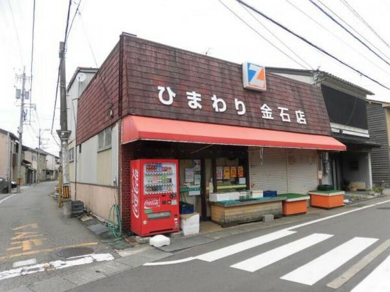スーパー ひまわりチェーン金石店様まで47m(徒歩1分)徒歩で行ける距離にあるのでとても便利です。
