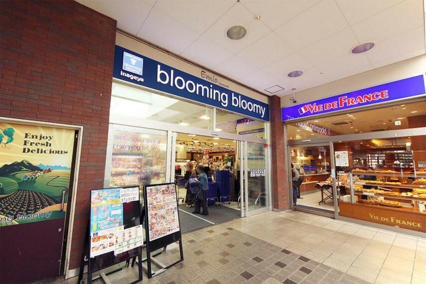 ショッピングセンター blooming bloomy(ブルーミングブルーミー) 狭山市駅店(1100m)