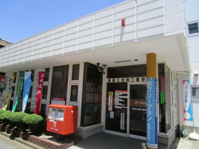 郵便局 【郵便局】高根公団南口郵便局まで850m