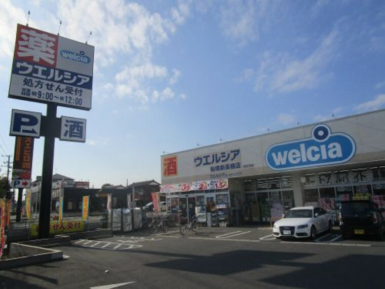 ドラッグストア 【ドラッグストア】ウェルシア船橋新高根店まで270m