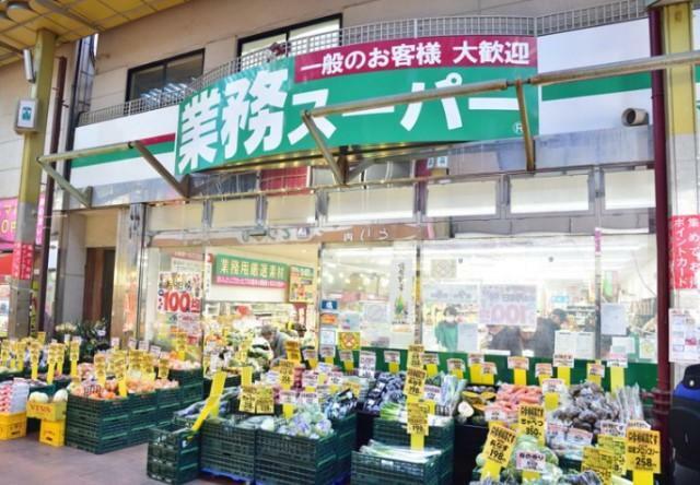 スーパー 【周辺施設】業務スーパー三ノ輪店