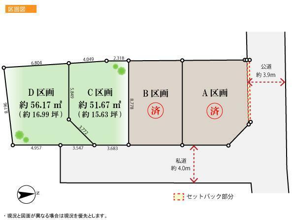 土地図面 ●全体区画図 A区画とB区画はご成約となりました。