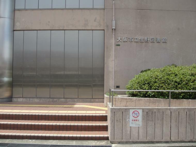 図書館 大阪市立生野図書館 大阪府大阪市生野区勝山南4-7-11