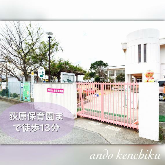 幼稚園・保育園 西尾市立荻原保育園まで1km。徒歩13分。車で2分。送り迎えの散歩には、丁度いい距離です。