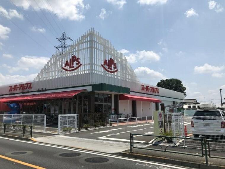 スーパー スーパーアルプス東村山店 990m