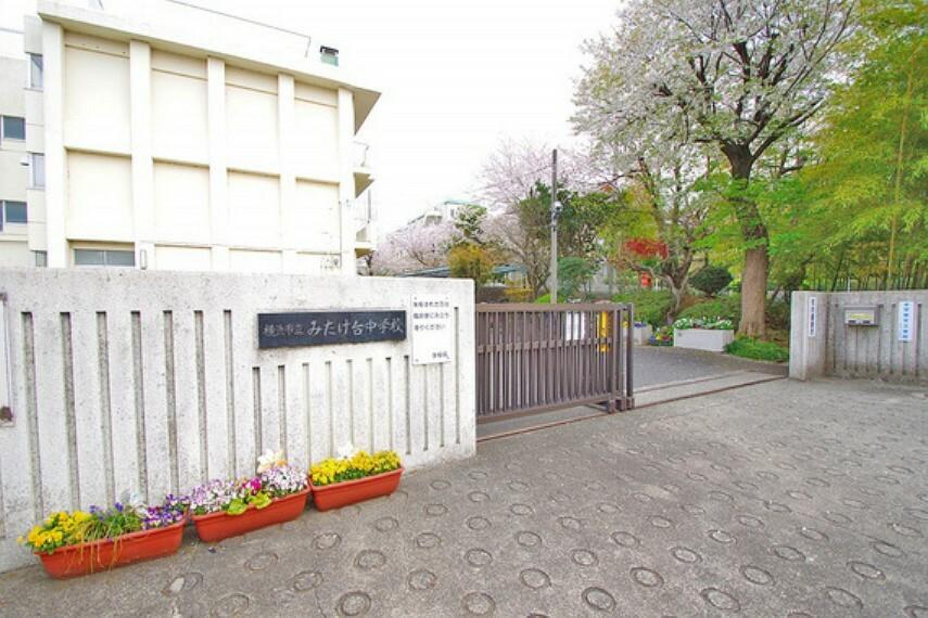 中学校 横浜市立みたけ台中学校 距離550m