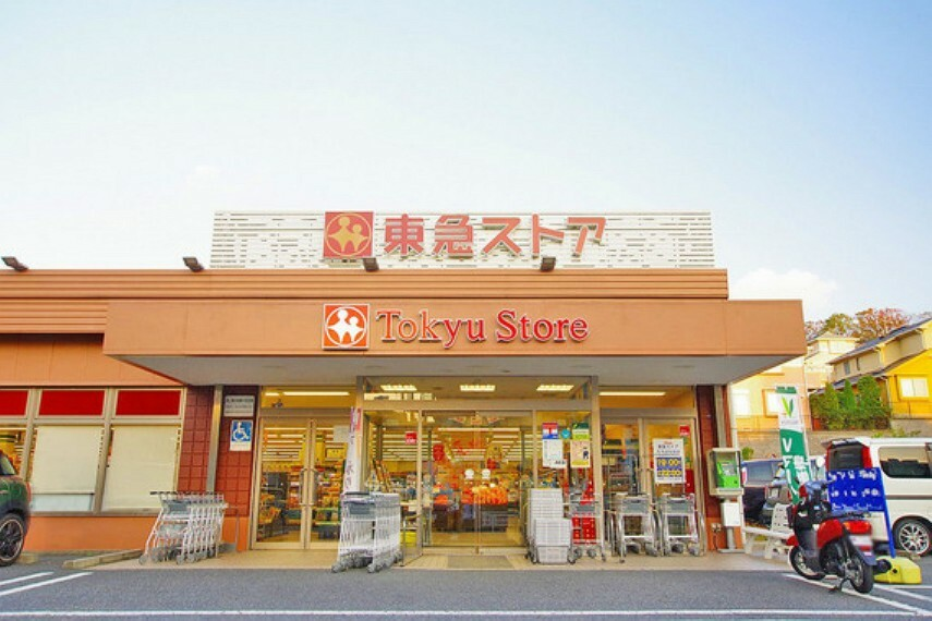 スーパー 東急ストア たちばな台店 距離280m