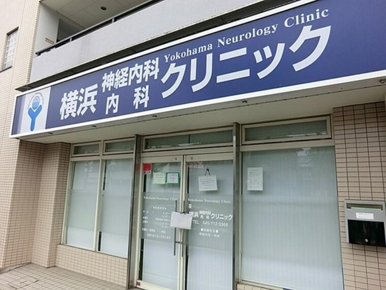 病院 横濱神経内科・内科クリニック 診療時間 月火水金 8時50分から11時45分 13時50分から17時45分 土 8時50分から11時45分