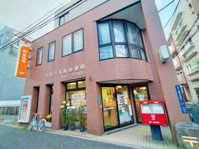 郵便局 吉祥寺本町郵便局 徒歩2分。