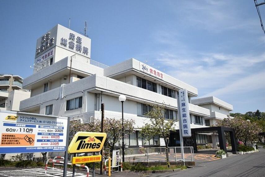 病院 麻生総合病院 距離約80m
