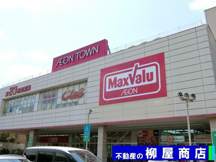ショッピングセンター マックスバリュ田無芝久保店