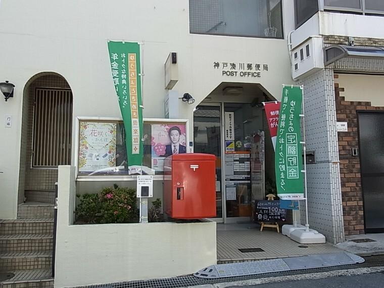 郵便局 【郵便局】神戸湊川郵便局まで480m