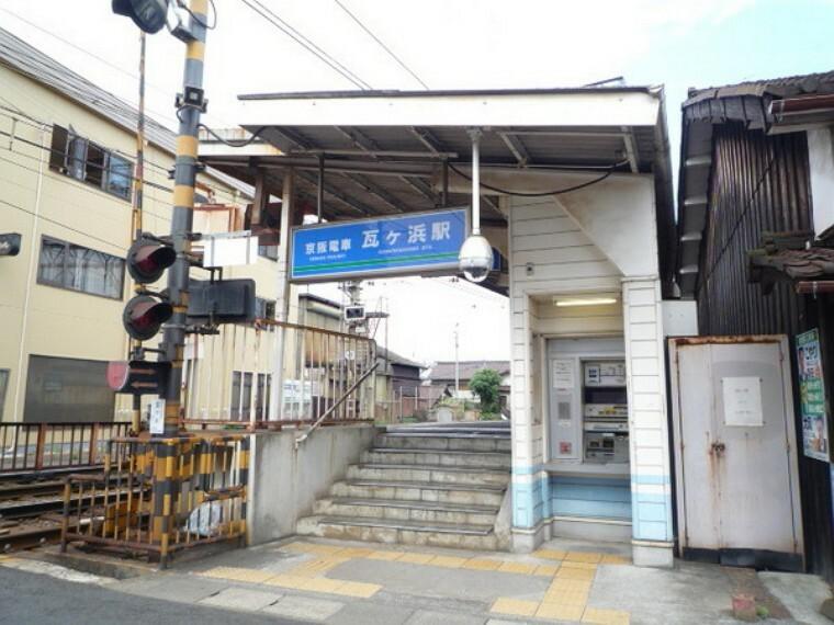 瓦ヶ浜駅(京阪 石山坂本線)