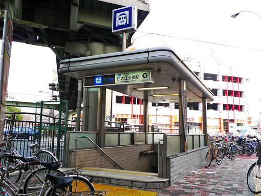 周辺の街並み 大阪市営四つ橋線 住之江公園駅