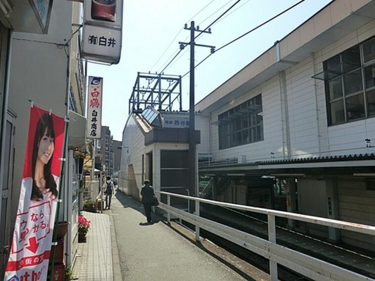 西谷駅 徒歩10分(約800m)