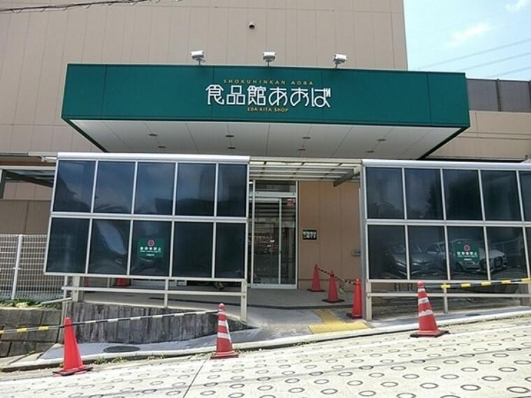 スーパー 食品館あおば荏田北店
