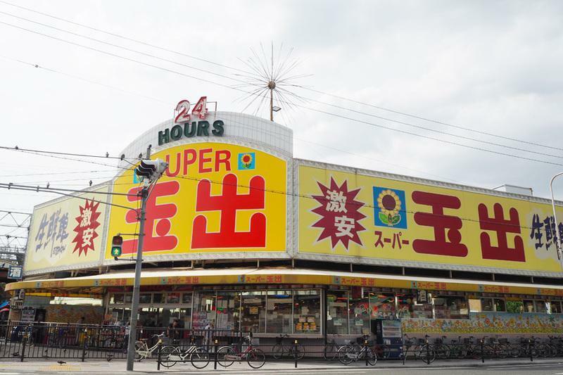 スーパー スーパー玉出天下茶屋店 大阪府大阪市西成区太子2丁目1-15