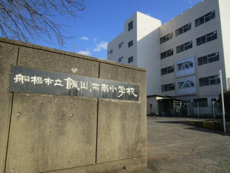 小学校 【小学校】飯山満南小学校まで711m