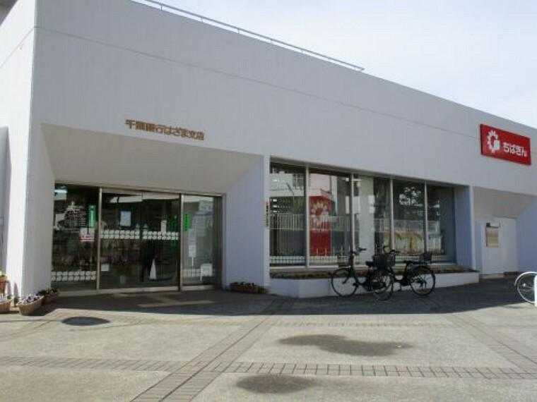 銀行 【銀行】千葉銀行はざま支店まで1789m