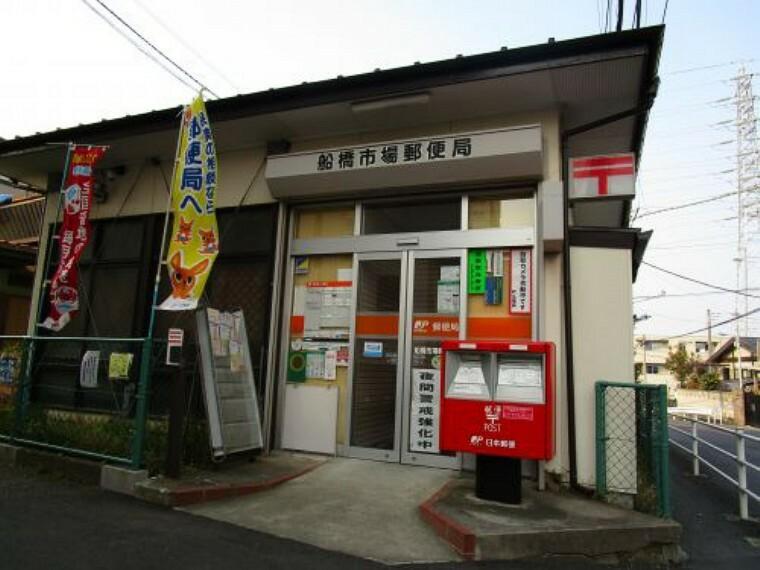 郵便局 【郵便局】船橋市場郵便局まで1152m