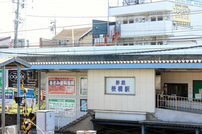静鉄 桜橋駅