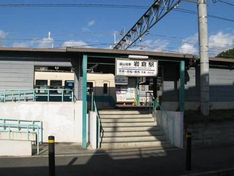 岩倉駅(叡山電鉄 鞍馬線) 岩倉駅から徒歩4分の「岩倉駅前停」より乗車約7分で「岩倉村松停」へ