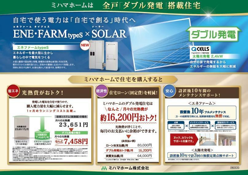 発電・温水設備 W発電が標準設備でついてくる! 光熱費がグンとお得に
