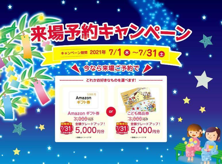 同仕様写真(外観) 来場予約キャンペーン実施中! 今なら5000円のアマゾンギフト券orこども商品券プレゼント! ※HPより来場予約いただいた方対象です。