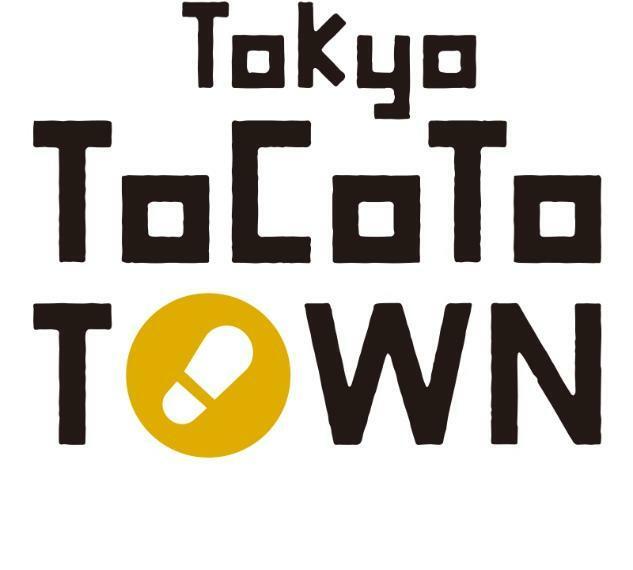 完成予想図(外観) 愛称は「Tokyo ToCoTo TOWN(東京トコトタウン)」。 いろんなCoToが生まれる、歩きたくなる丘の街。