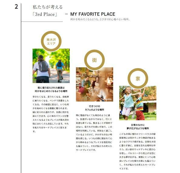 <コンセプト> 私たちが考える「3rd Place」=MY FAVORITE PLACE 何かを始めたくなるような、とびきり居心地のよい場所