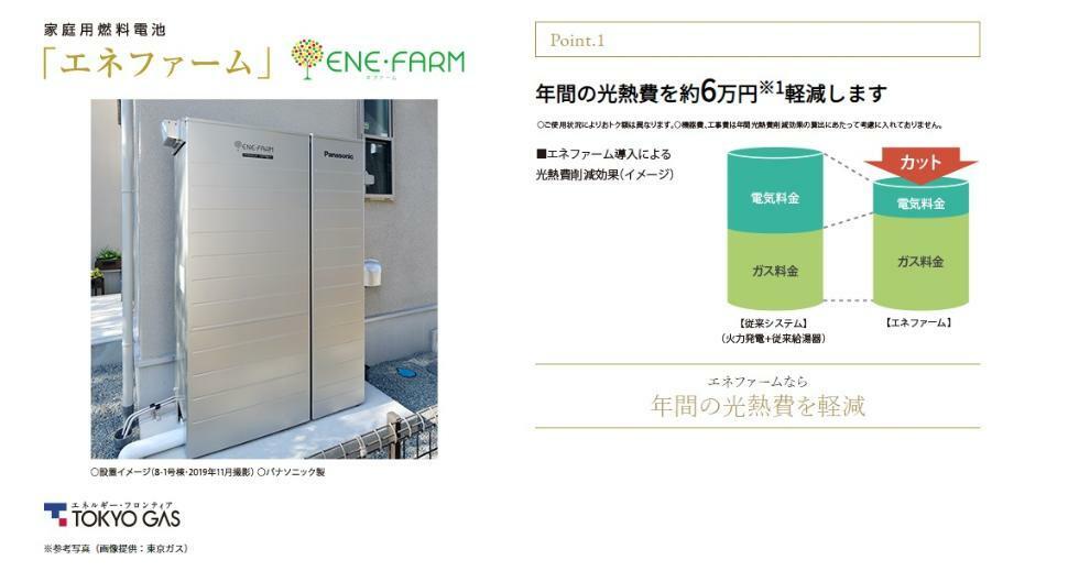 発電・温水設備 エネファーム  「電気」と「お湯」を一緒につくることができるシステムです。ガスを使って電気を作り、発電時に出る熱を利用してお湯を作ります。光熱費を抑える、おトクでエコな暮らし。それが「エネファーム」です。