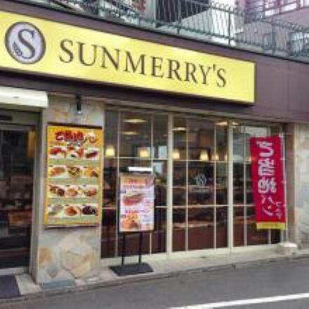 【スイーツ】サンメリー 中井店まで322m