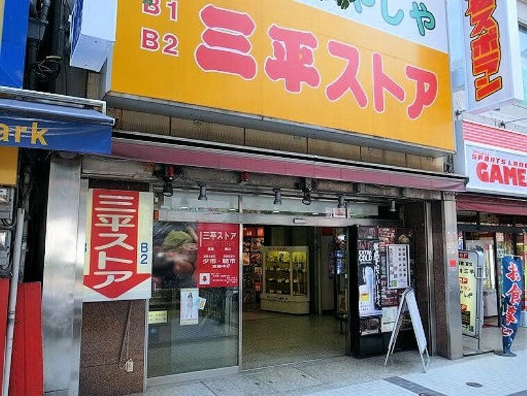 スーパー 【スーパー】三平ストア新宿店まで537m