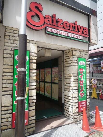 【ファミリーレストラン】サイゼリヤ 新宿西口店まで1289m