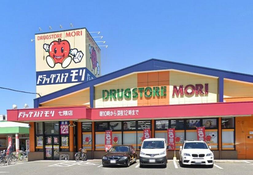 ドラッグストア 【ドラッグストア】DRUG STORE MORI(ドラッグストアモリ) 七隈店まで547m