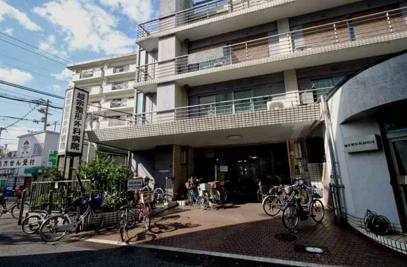 病院 越宗整形外科病院 大阪府大阪市住吉区東粉浜3丁目26-6